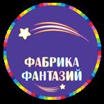 Фабрика Фантазий