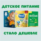 Детское питание Nestle будет дешевле!