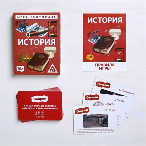 Игра-викторина «История» 14+, 50 карточек - фото 105602120