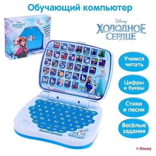 """Игрушка обучающая """"Умный компьютер"""", Холодное сердце в наличии - фото 106087857"""