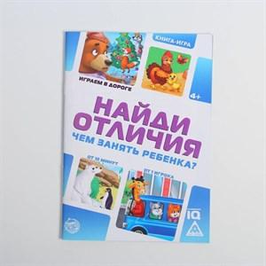 Развивающая книга-игра в дорогу «Чем занять ребёнка. Найди отличия», 24 стр, 4+